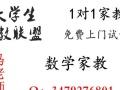 唐山师范学院家教,寒假可辅导,初中高中,数理化英语