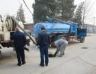 安宁市专业管道清淤,化粪池清掏,高压清洗管道