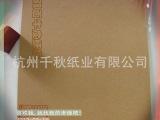 牛皮纸【千秋】3.5mm双面牛皮箱板纸 精品材质 墙纸样本牛皮纸