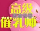 中山市催乳师,无痛通奶,解决乳腺炎,乳房胀痛,涨奶,一次见效