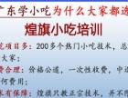 深圳公明附近有铁板烧培训班吗,学小吃上煌旗