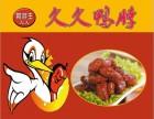 熟食店加盟榜-石家庄久久鸭脖熟食店加盟