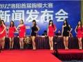 洛阳市第二届胸模大赛呼吁关注女性健康