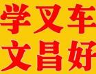 武汉文昌高级职业学校叉车培训有哪些优势