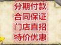 广州学车哪个快班最好考 清远快班学车多少钱 清远快班学车流程