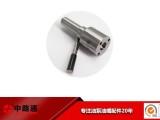 玉柴电喷发动机喷油嘴DN0PDN131工程机械发动机配件