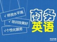 广州天河商务英语培训 BEC英语培训课程