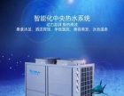 沧州空气能热水器热泵 什么是空气能热水器