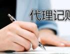 镇江专业代理记账制作报表报税 解决企业各种税务 工商疑难杂症