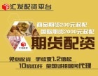 重庆汇发网商品期货 国际期货无息配资是真的吗?
