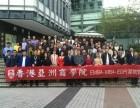 广州在职MBA进修班2016年报读条件