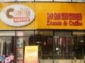 咔嗞甜甜圈加盟 成都甜品店 蛋糕店加盟第一品牌