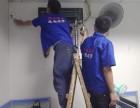 长安美的空调安装移位,空调维修加雪种,空调清洗保养服务