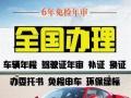 安徽皖L墉桥车辆机动车交通违法,年检过户,提档转籍