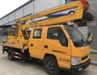 南京12米到24米车载高空作业车厂家,高空作业车销售价格售后