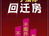 深圳红本新房 洋桥汉田旧改项目 住宅指标房 开发商签约