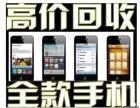 青岛上门回收OPPO步步高小米苹果三星华为手机
