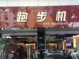 四川成都零售批发跑步机椭圆机动车感车 乒乓球台球桌等健身器材