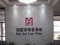 江苏海郡律师事务所商标部为您提供商标注册等业务