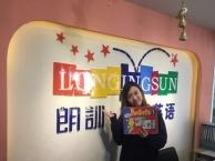 宁波短期青少年英语培训哪家好学英语就选英赛朗训