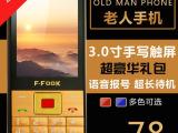 正品福中福F699F老人机大屏大声大字老年老人手机 一台代混批发