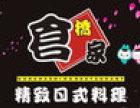 仓桥家日本料理加盟
