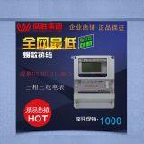 威胜DSSD331-MC3三相三线电能表