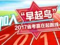 2017海南公务员考试提前备考 11月底三亚开课