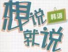张家港韩语培训班,专业韩语培训学校