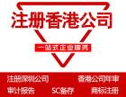 2018年注册香港公司注册深圳公司注册前海公司价格