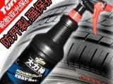 龟牌大力神轮胎保护剂轮胎上光剂(亚光型)