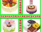 预定订购梧州桂香苑蛋糕店生日蛋糕同城配送万秀苍梧藤县