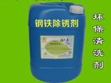 铁件除锈剂鑫阳环保牌