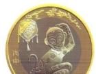 转让猴年纪念币