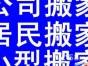 郑州物流提货提货价格提货用车电话