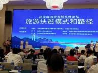 湖南新游客喜欢的民宿旅游哪家强