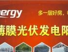 汉能光伏薄膜太阳能发电加盟 清洁环保