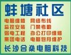 长沙蚌塘社区打印机维修,家庭投影安装,门禁监控安装维护