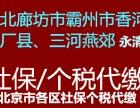 代缴社保 代缴个税买房资质 北京 廊坊北三县南三县均可