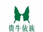 贵牛依族全国连锁品牌女装折扣诚邀加盟