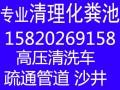 广州市各区专业承接清理化粪池污水池油池 高压疏通管道等工程