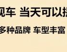 湘潭 零首付以租代购当天提车现车不看征信
