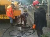 无锡管道疏通/管道高压清洗清淤/管道检测/市政雨污水管网清淤