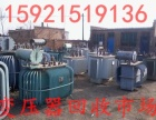 杭州市电力变压器回收 变压器回收多少钱一台 华鹏变压器回收