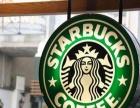 吉林星巴克咖啡加盟多少钱