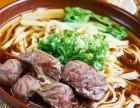 搞面台湾牛肉面好吃吗?加盟费多少钱?