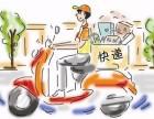 蚌埠DHL EMS TNT UPS FEDEX国际快递