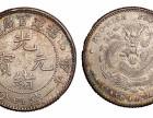 古钱币专业鉴定评估交易买卖