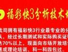 中国福利彩票快三分析技术培训