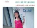 儿童用的漱口水加盟母婴儿童用品投资金额1万元以下